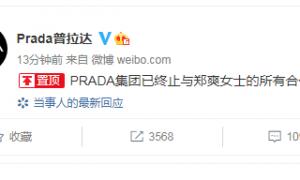 Prada发声明宣布和郑爽解约 合作不足10日