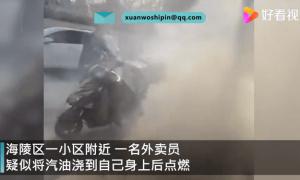 """""""我要我的血汗钱!"""",江苏一外卖员汽油浇身点火自伤,网友:命比钱重要"""